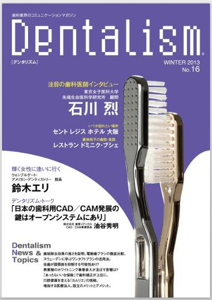 Dentalism 2013-2